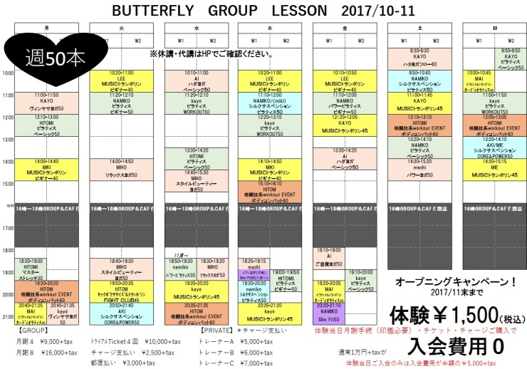 大阪暗闇トランポリン&キックボクササイズ&シルクサスペンション