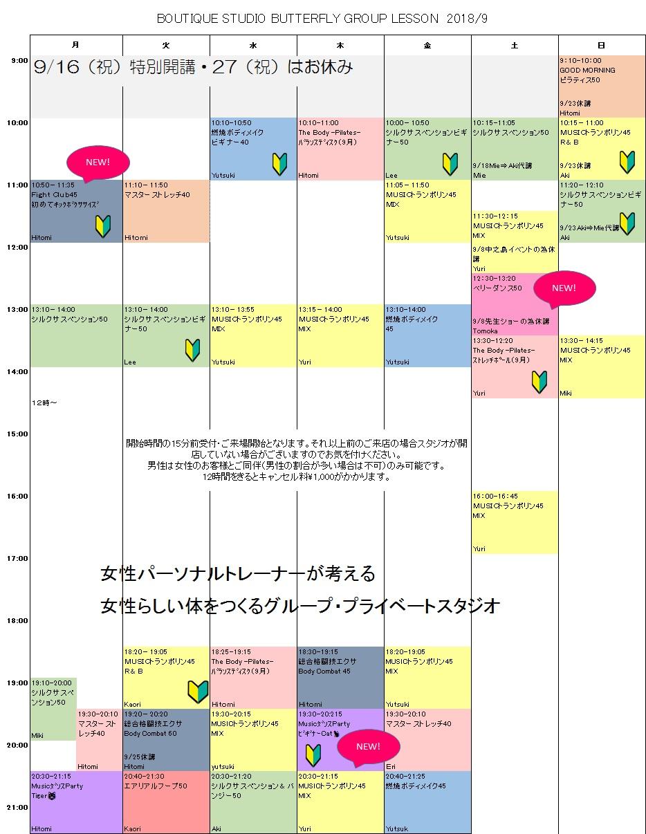 9月のグループスケジュール