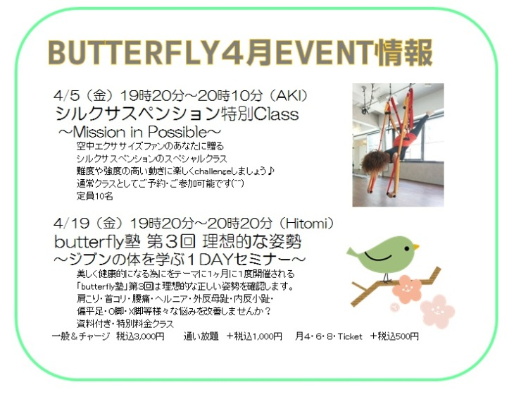 BUTTERFLY201904イベント情報